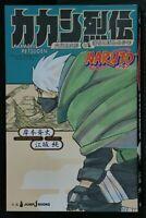 JAPAN Naruto novel: Kakashi Retsuden The sixth Hokage and the failure boy