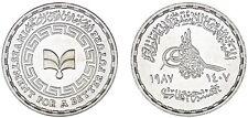 5 SILVER POUNDS EGYPT / 5 LIBRAS PLATA EGIPTO. INVESTMENT BANK. 1987. UNC/SC.