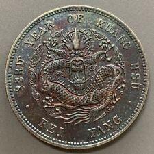 37G China GuangXu 33RD(1907) Pei Yang Dragon Commemorative Coin.100% Silver.