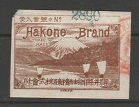 Japan Silk Inspection seal Revenue Fiscal Stamp 11-17-2 Mt Fuji