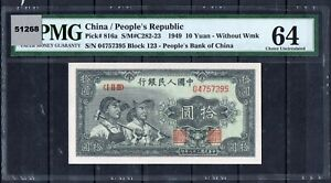 China P-816 1949 10 Yuan UNC PMG 64 Rare