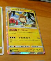 POKEMON JAPANESE CARD RARE HOLO CARTE Alolan Raichu 016/050 SM4A JAPAN MINT