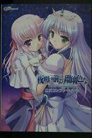 JAPAN Yoake Mae yori Ruriiro na Brighter than dawning blue Complete Guide Book