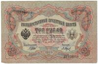 Banknote - 1912-17 Russia, 3 Rubles, P9c VF, State Credit Note Sig2