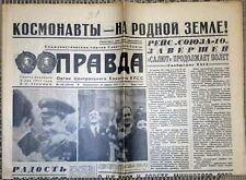 Газета ПРАВДА 26 апреля 1971г.  КОСМОНАВТЫ НА РОДНОЙ ЗЕМЛЕ!