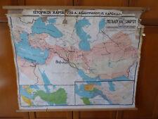 VINTAGE ANTIQUE GREEK ALEXANDER THE GREAT STATE MAP 100 cm x 120 cm ULTRA RARE