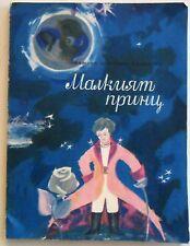 Antique Old VTG Book  Antoine de Saint-Exupéry * The Little PRINCE Bulgaria 1978