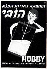 1950 Beverage LITHOGRAPH POSTER Kosher SODA Drink ISRAEL JAFFA Judaica JEWISH