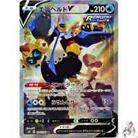 Pokemon Card Japanese - Empoleon V (SA) SR 074/070 S5R - HOLO MINT