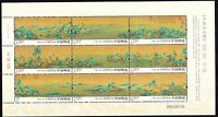 China Stamp 2017-3 A Thousand Li of Rivers and Mountains Painting 千里江山图 M/S MNH