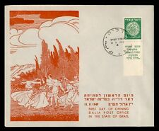 DR WHO 1949 ISRAEL DALIA POST OFFICE OPENING C175539