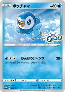 Pokemon Card Japanese Piplup 232/S-P Project Piplup PROMO MINT Sealed Limited