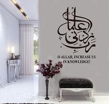 Islamic wall sticker,Rabbi zidni ilma, O Allah, increase us in Knowledge 90x60cm