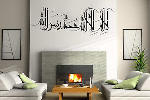 Kalima Calligraphy Islamic Wall Art Sticker Shahada, Swarovski, Wall Decals.