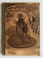 """1904 EXTRA RARE! OLD IMPERIAL RUSSIAN BOOK """"LAND OF THE RISING SUN"""" JAPAN Photos"""