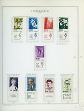 ISRAEL Marini Specialty Album Page Lot #46 - SEE SCAN - $$$