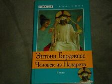 Anthony Burgess Man of Nazareth - Человек из Назарета Hardcover Russian