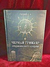 Черный Гримуар среднивекового колдуна  Гордеев