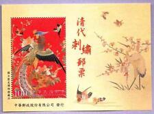 Taiwan 2013 Qing Dynasty Embroidery S/S 清代刺繡 Peacock Bird