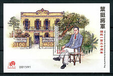 Macao Macau 2016 MNH General Ye Ting 120th Birth Anniv 1v M/S Military Stamps