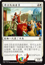 MTG CONSPIRACY: TAKE THE CROWN  CHINESE RECRUITER OF THE GUARD X1 MINT CARD