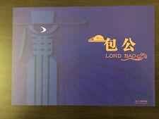 China 2015-16 (PZ158) Lord Bao Presentation Folder, MNH