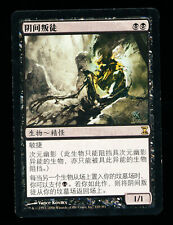 * * 1x Nether Traitor x1 * * Time Spiral MTG VLP Very Light Play Chinese