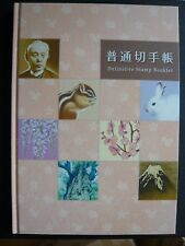 Japan Stamp -  New Definitive Stamp Booklet With 2 stamp sheet