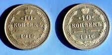 RUSSIE NICOLAS II 10 KOPECK 1915 et 1916 prix pour les deux monnaies