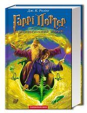 Гаррі Поттер Harry Potter and Half-Blood Prince J.Rowling NEW book in Ukrainian