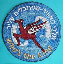 """ISRAEL IDF Air Force Flying Camel Squadron """"Whos The King"""" IAF Patch #0111"""