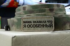 MAMA SAYS I'M SPECIAL on Russian, Russian Tactical morale military patch