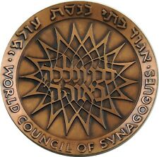Large Vintage Jewish Israel Medal 1962 Synagogues -Presented by Office of P.M.