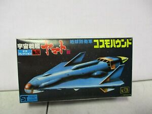 Bandai Space Cruiser Yamato Plastic Model Lot 2