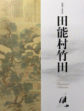 Tanomura Chikuden After His Death 180 Years Museology Book Japanese