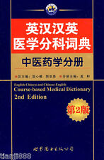 English-Chinese & Chinese-English Course-based Medical Dictionary (2nd Ed.)