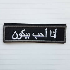 I LOVE BACON ARABIC TAB USA ARMY MORALE HOOK PATCH MILITRAY TACTICAL DARK BADGE