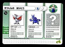 PROMO POKEMON JAPANESE GAME BOY ADVANCE (SKARMORY HERACROSS)
