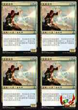 MTG OATH OF THE GATEWATCH CHINESE REFLECTOR MAGE X4 MINT CARD