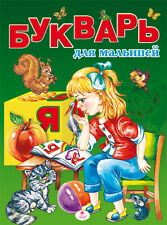 ABC. Bukvar. Primer for Kids A4. The book is in Russian