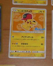 POKEMON JAPANESE CARD CARTE 072/SM-P PIKACHU Pokemon Center PROMO JAPAN NM