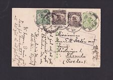 China 1917 Uprated Stationery Postcard Machenghsien to Sweden via Russia Rare