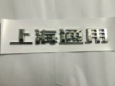 Chinese Produced Car Auto Plated Emblem Shanghai GM Chevrolet Buick Cadillac