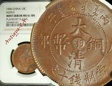 ✪ 1906 China Empire HUPEH 10 Cash MINT ERROR NGC MS 61 BN LUSTER✪