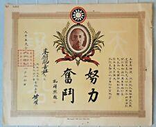 CHINA Japan war award merit to fatherland diploma Sun Yat-Sen document 1938 ww2