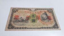 Japan 5 Yen 1930 Japón
