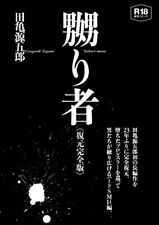 Naburi mono Japanese Gay comic manga Gengoroh Tagame From Japan Ship