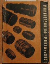 Russian Book Catalog Directory Goods Photo Camera Len USSR Soviet Gelios Jupiter