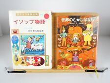 2 Japanese Children's Books - 1981 and 2000 - Folk Tales of the World - HC / DJ