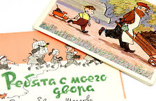 Postcards Soviet Russia Cartoon Drawings Children of My Neighborhood 1966 Set 12
